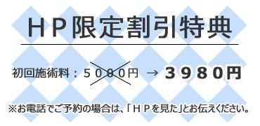 HP限定割引。初診料1000円無料
