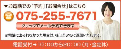 電話予約:075-255-7671